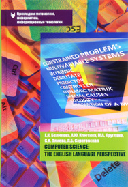 Computer Science. The English Language Perspective, Е. К. Беликова, А. Ю. Илютина, М. А. Круглова, С. И. Плиева, Л. Б. Саратовская