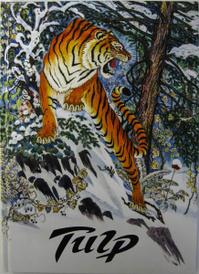 Тигр, Г. Д. Павлишин
