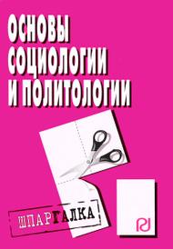 Основы социологии и политологии. Шпаргалка,