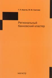 Региональный банковский кластер, Г. Л. Авагян, М. Ю. Саитова