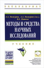 Методы и средства научных исследований. Учебник, А. А. Пижурин, А. А. Пижурин (мл.), В. Е. Пятков