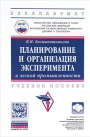 Планирование и организация эксперимента в легкой промышленности. Учебное пособие, В. И. Бесшапошникова