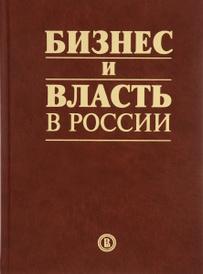 Бизнес и власть в России. Взаимодействие в условиях кризиса,