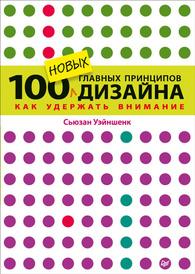 100 новых главных принципов дизайна, С. Уэйншенк