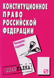 Конституционное право Российской Федерации. Шпаргалка,