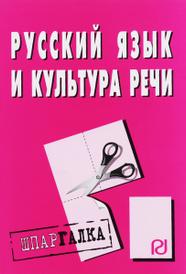 Русский язык и культура речи. Шпаргалка,