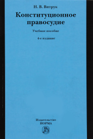 Конституционное правосудие. Судебно-конституционное право и процесс. Учебное пособие, Н. В. Витрук