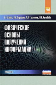 Физические основы получения информации. Учебник, Г. Г. Ранев, В. А. Сурогина, А. П. Тарасенко, И. В. Кулибаба