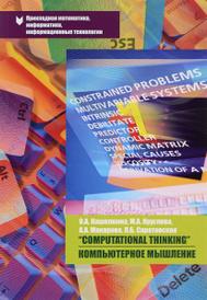 """Computational Thinking"" / Компьютерное мышление, О. А. Кашелкина, М. А. Круглова, А. А. Макарова, Л. Б. Саратовская"