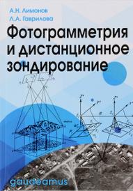 Фотограмметрия и дистанционное зондирование. Учебник, А. Н. Лимонов, Л. А. Гаврилова