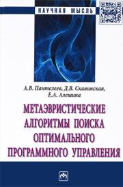 Метаэвристические алгоритмы поиска оптимального программного управления, А. В. Пантелеев, Д. В. Скавинская, Е. А. Алешина