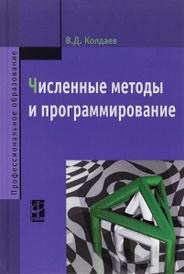 Численные методы и программирование. Учебное пособие, В. Д. Колдаев