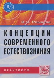 Концепции современного естествознания, В. П. Романов