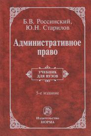 Административное право. Учебник, Б. В. Россинский, Ю. Н. Старилов