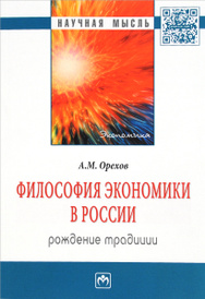 Философия экономики в России. Рождение традиции, А. М. Орехов