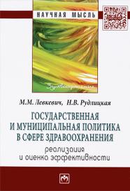 Государственная и муниципальная политика в сфере здравоохранения. Реализация и оценка эффективности, М. М. Левкевич, Н. В. Рудлицкая