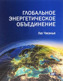 Глобальное энергетическое объединение, Лю Чжэнья