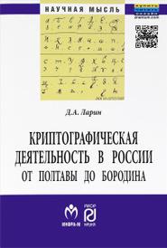 Криптографическая деятельность в России от Полтавы до Бородина, Д. А. Ларин