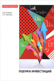 Оценка инвестиций, В. Д. Секерин, А. Е. Горохова