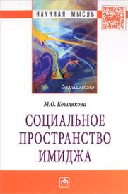 Социальное пространство имиджа, М. О. Кошлякова
