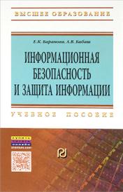 Информационная безопасность и защита. Учебное пособие, Е. К. Баранова, А. В. Бабаш