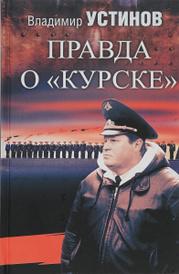 """Правда о """"Курске"""", Владимир Устинов"""