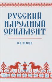 Русский народный орнамент. Учебное пособие, В. В. Стасов