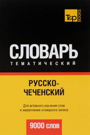 Русско-чеченский тематический словарь, А. М. Таранов