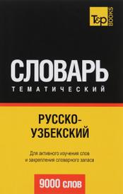 Русско-узбекский тематический словарь, А. М. Таранов