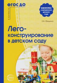 Лего-конструирование в детском саду, Е. В. Фешина