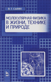 Молекулярная физика в жизни, технике и природе. Учебное пособие, В. Г. Сытин
