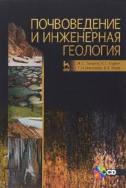 Почвоведение и инженерная геология. Учебное пособие (+ CD), М. С. Захаров, Н. Г. Корвет, Т. Н. Николаева, В. К. Учаев