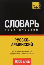 Русско-армянский тематический словарь, А. М. Таранов