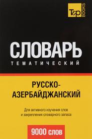 Русско-азербайджанский тематический словарь, А. М. Таранов