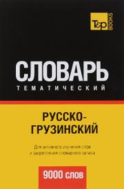 Русско-грузинский тематический словарь, А. М. Таранов