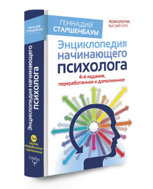 Энциклопедия начинающего психолога, Геннадий Старшенбаум