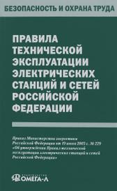Правила технической эксплуатации электрических станций и сетей Российской Федерации,