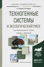 Техногенные системы и экологический риск. Учебник и практикум, П. Г. Белов, К. В. Чернов