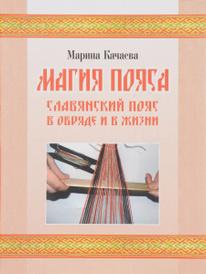 Магия пояса. Славянский пояс в обряде и в жизни (+ DVD), Марина Качаева