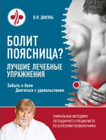 Болит поясница? Лучшие лечебные упражнения, Дикуль В.И.