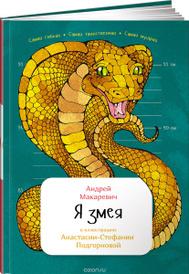 Я змея, Андрей Макаревич