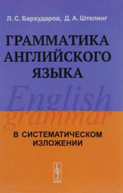 Грамматика английского языка, Бархударов Л.С., Штелинг Д.А.