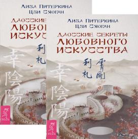 Даосские секреты любовного искусства (комплект из 2 книг), Лиза Питеркина