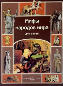 Мифы народов мира, М. Мартиросова