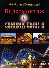 Видеомонтаж в Canopus Edius 8, Владимир Пташинский