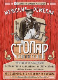 Столяр-любитель, Федоров П. А.