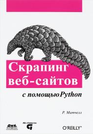 Скрапинг веб-сайтов с помощью Python, Р. Митчелл