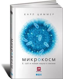 Микрокосм. E. coli и новая наука о жизни, Карл Циммер