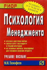 Психология менеджмента. Учебное пособие, М. И. Тимофеев