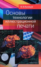 Основы технологии иллюстрационной печати, Ю. В. Кузнецов